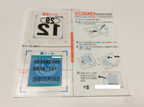 29/12 Car Inspection Sticker Shaken Jdm Japanese Inspection