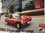 A-cars Japanese Car Magazine American Cars Plymouth Scamp 12/2015 p142