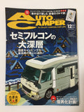 Auto Camper Japanese Camping Car Magazine Front Cover December 2015