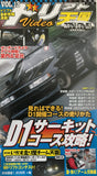 Drift Tengoku Video Vol. 13 VHS JDM Japan