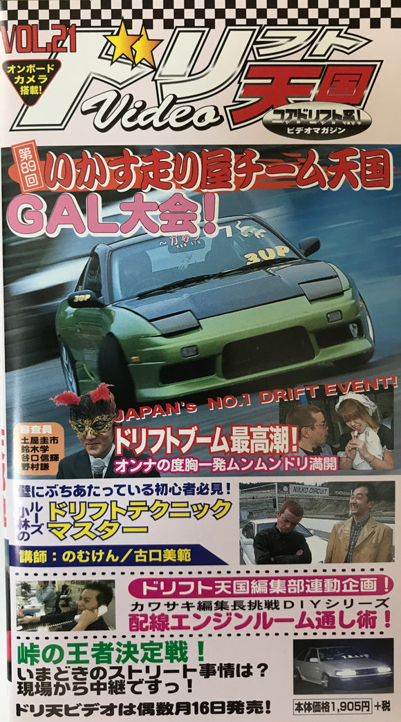 Drift Tengoku Video Vol. 21 VHS