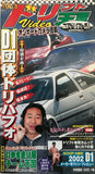 Drift Tengoku Video Vol. 8 VHS JDM Japan