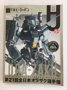 HobbyJapan Japanese Magazine Hobby Model Figures 1/2019
