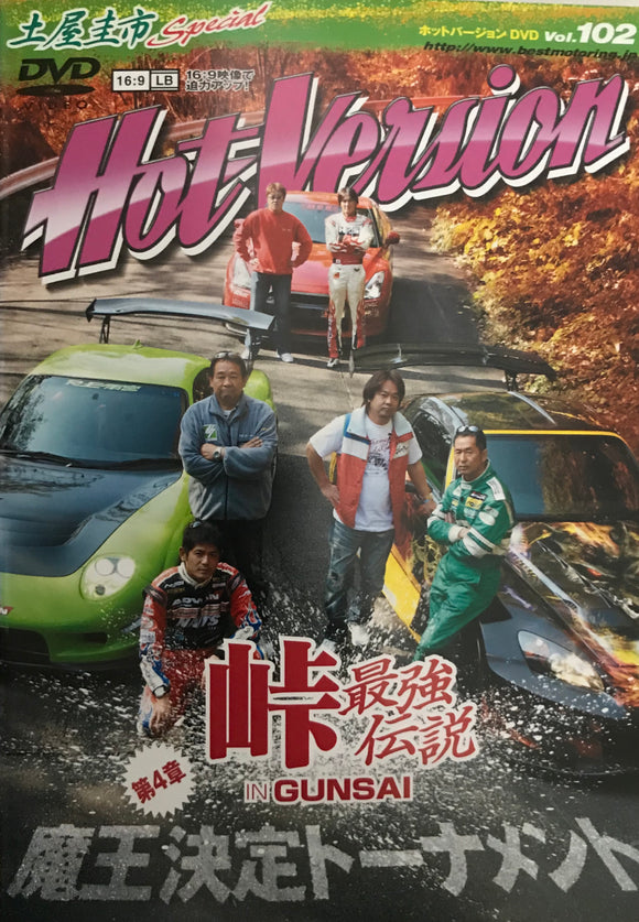 Hot Version Vol.102 DVD JDM Japan