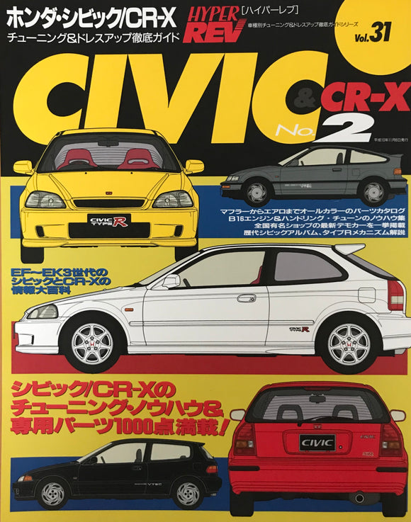 Hyper Rev Vol.31 Honda Civic & CR-X No.2