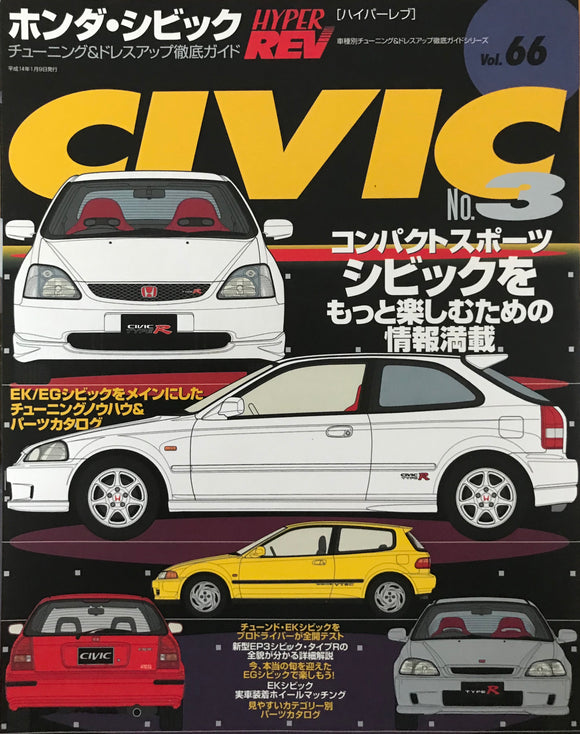 Hyper Rev Vol.66 Honda Civic No.3