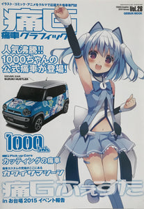 Itasha Graphics February 2016 Vol. 26 Geibun Mook Front