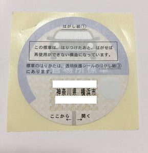 Japanese Parking Sticker Garage Permit JDM Japan