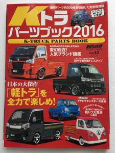 KTruck Parts Book Kei Car, Minivan, Wagon Dress Up Parts Magazine JDM Japan Vol. 13 2016 Front Cover