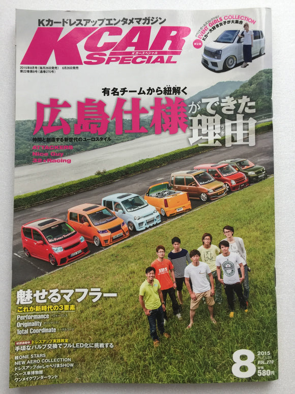 KCarSpecial Japanese Car Magazine 8/2015