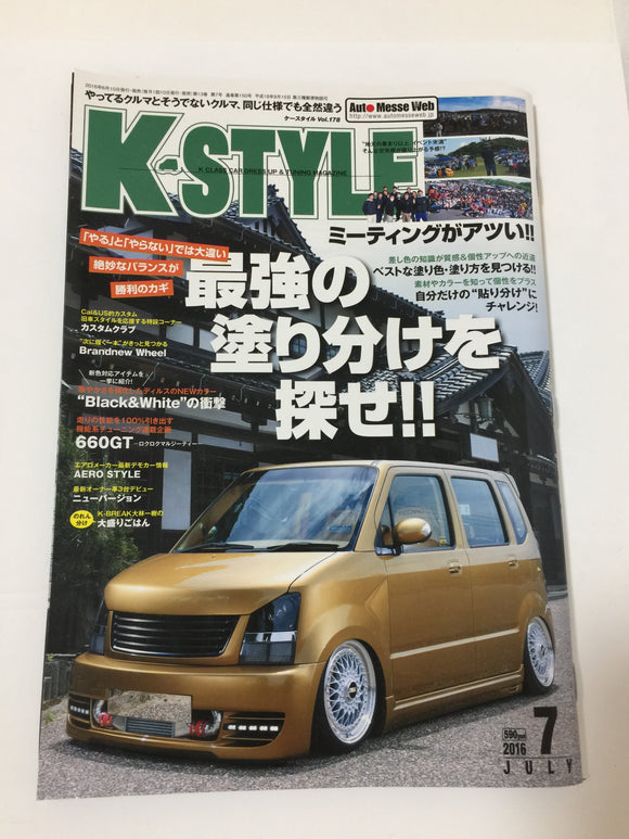 KStyle Japanese Car Magazine July 2016