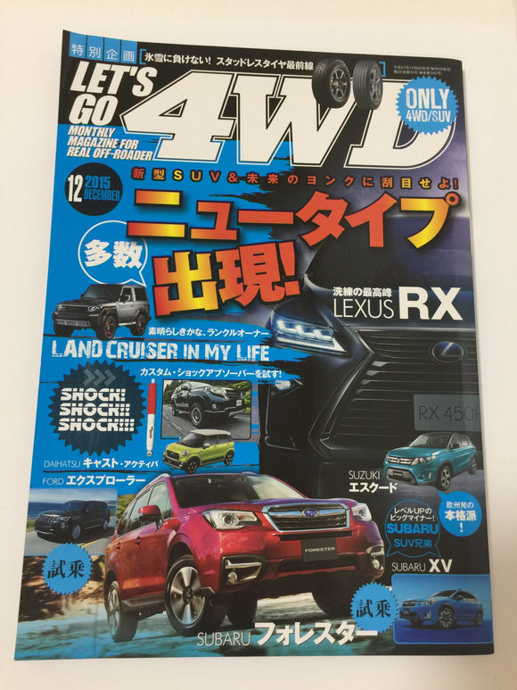 Lets Go 4WD Japanese Off-road Magazine Custom Parts Front Cover December 2015