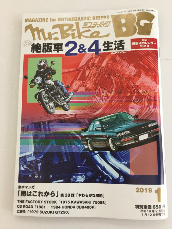 Mr. Bike BG Motorcycle Magazine For Enthusiastic Riders Japan January 2019