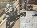 Mr. Bike BG Motorcycle Magazine For Enthusiastic Riders Japan Yamaha RZ250 April 2018