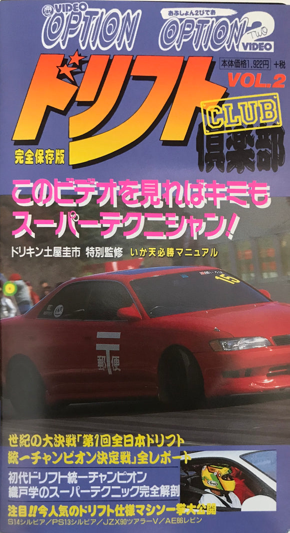 Option/Option2/Drift Club Video Vol. 2 VHS JDM Japan