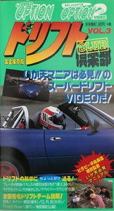 Option/Option2/Drift Club Video Vol. 3 VHS JDM Japan