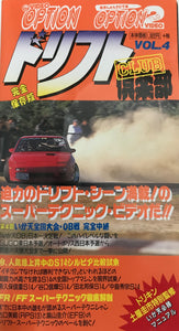 Option/Option2/Drift Club Video Vol. 4 VHS JDM Japan