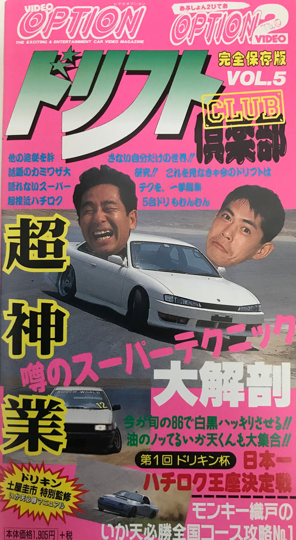 Option/Option2/Drift Club Video Vol. 5 VHS JDM Japan