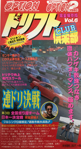 Option/Option2/Drift Club Video Vol. 6 VHS JDM Japan