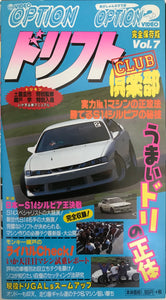 Option/Option2/Drift Club Video Vol. 7 VHS JDM Japan