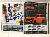 StyleWagon Japanese Custom Car SUV Magazine Suspension Guide July 2016 p04