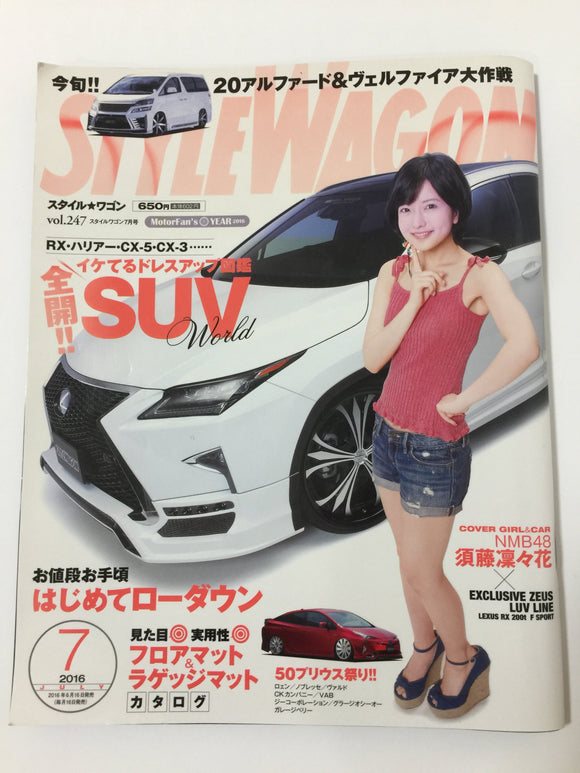 StyleWagon Japanese Custom Car SUV Magazine Front Cover July 2016
