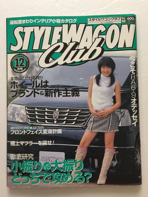 Style Wagon Club Magazine Japan JDM Custom Cars December 2004 Front Cover