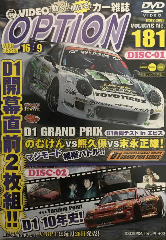 Video Option Vol.181 DVD JDM Japan
