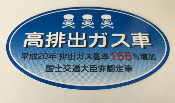 Amuse Graffiti Scene Japanese Custom Car Emissions Sticker Japan JDM 155%