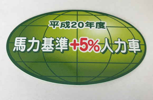 Amuse Graffiti Scene Japanese Custom Car Emissions Sticker Japan JDM