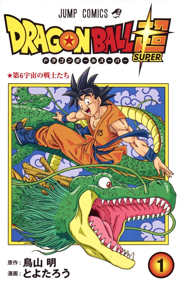 DRAGON BALL SUPER 1 - Japanese Edition / Akira Toriyama / Toyotarou (Shueisha)