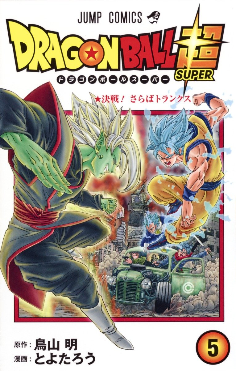DRAGON BALL SUPER 5 - Japanese Edition / Akira Toriyama / Toyotarou (Shueisha)