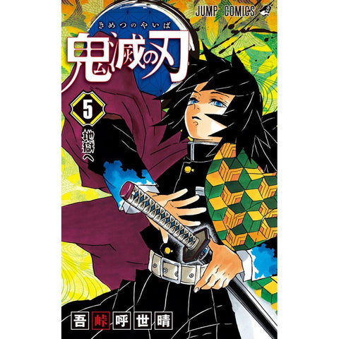 Demon Slayer: Kimetsu no Yaiba 5 - Japanese Edition / Koyoharu Gotoge (Shueisha)