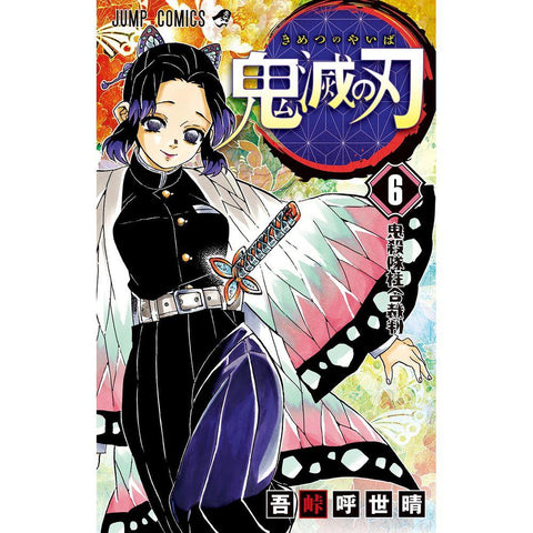 Demon Slayer: Kimetsu no Yaiba 6 - Japanese Edition / Koyoharu Gotoge (Shueisha)