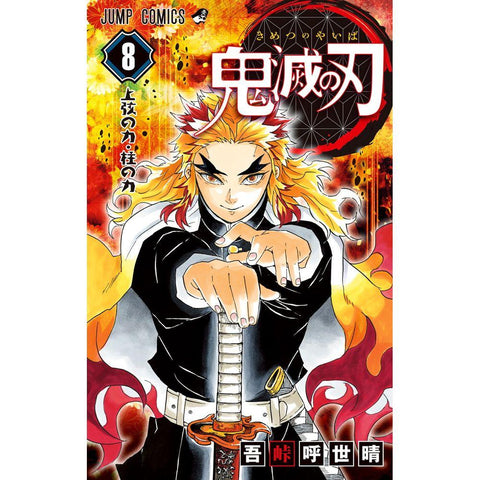 Demon Slayer: Kimetsu no Yaiba 8 - Japanese Edition / Koyoharu Gotoge (Shueisha)
