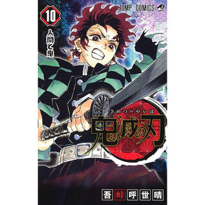 Demon Slayer: Kimetsu no Yaiba 10 - Japanese Edition / Koyoharu Gotoge (Shueisha)