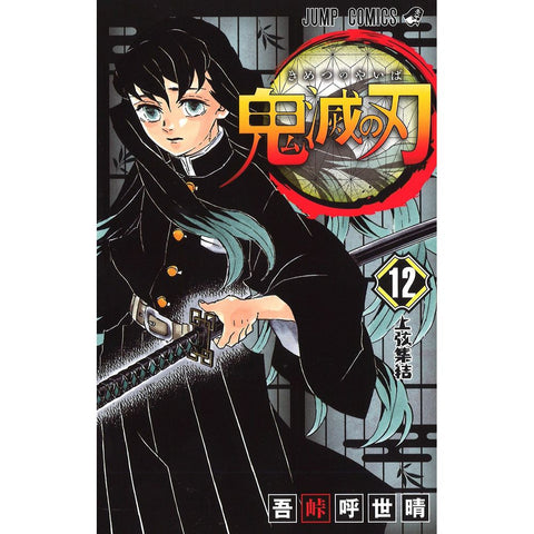 Demon Slayer: Kimetsu no Yaiba 12 - Japanese Edition / Koyoharu Gotoge (Shueisha)