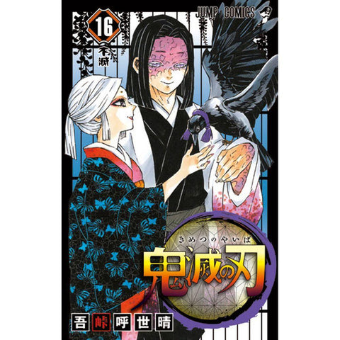Demon Slayer: Kimetsu no Yaiba 16 - Japanese Edition / Koyoharu Gotoge (Shueisha)