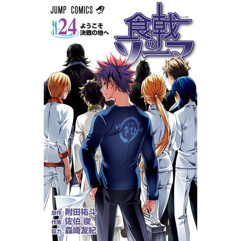 Food Wars! 24 - Japanese Edition