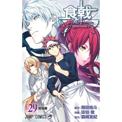 Food Wars! 29 - Japanese Edition