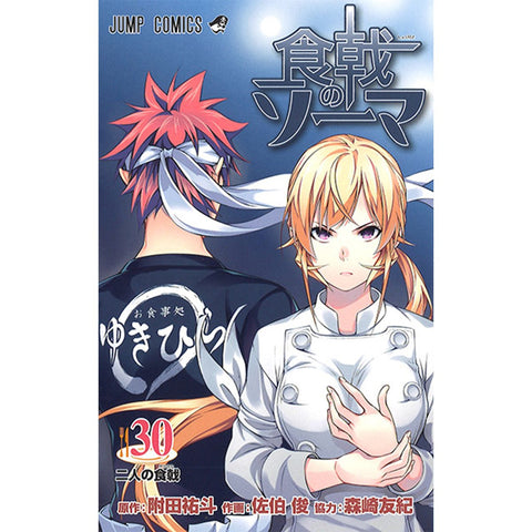 Food Wars! 30 - Japanese Edition