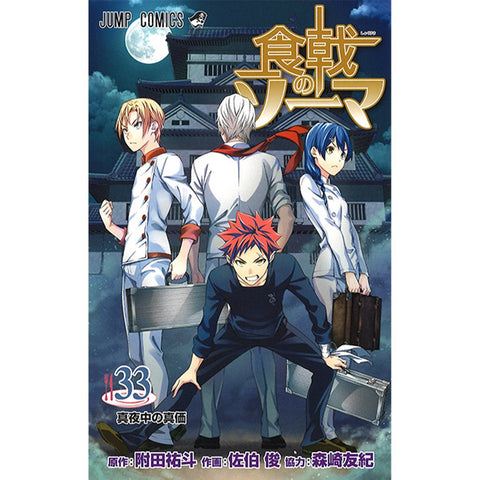 Food Wars! 33 - Japanese Edition