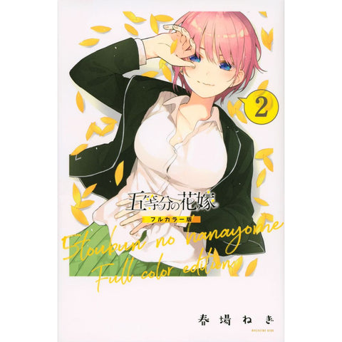 Go Tobun no Hanayome The Quintessential Quintuplets Full color version 2 - Japanese Edition / Negi Haruba (Kodansha)