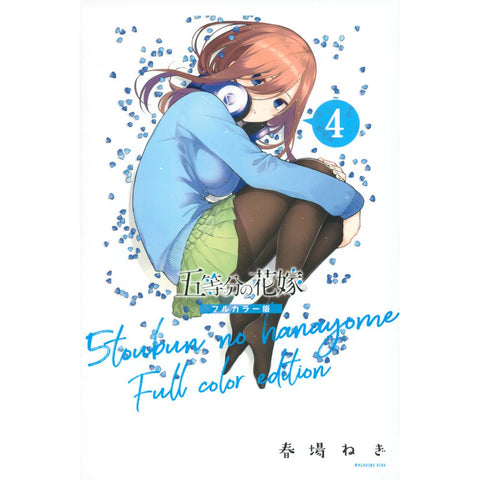 Go Tobun no Hanayome The Quintessential Quintuplets Full color version 4 - Japanese Edition / Negi Haruba (Kodansha)