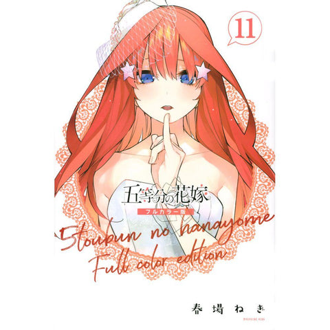 Go Tobun no Hanayome The Quintessential Quintuplets Full color version 11 - Japanese Edition / Negi Haruba (Kodansha)