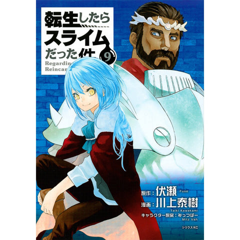 That Time I Got Reincarnated as a Slime 9 - Japanese Edition
