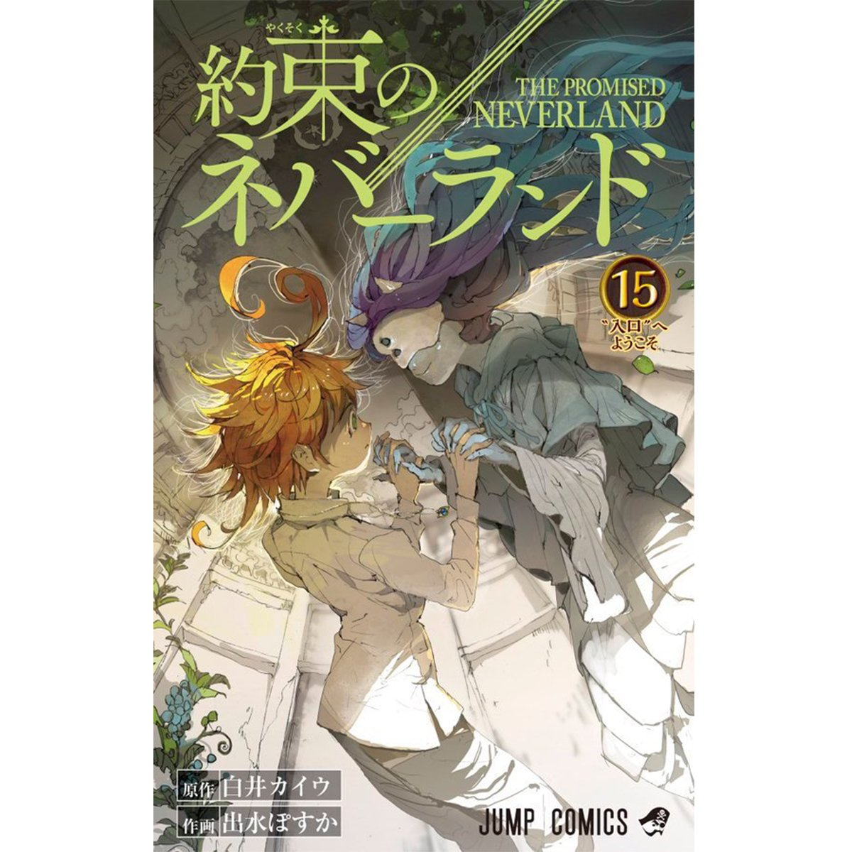 The Promised Neverland 15 - Japanese Edition / Posuka Demizu / Kaiu Shirai (Shueisha)