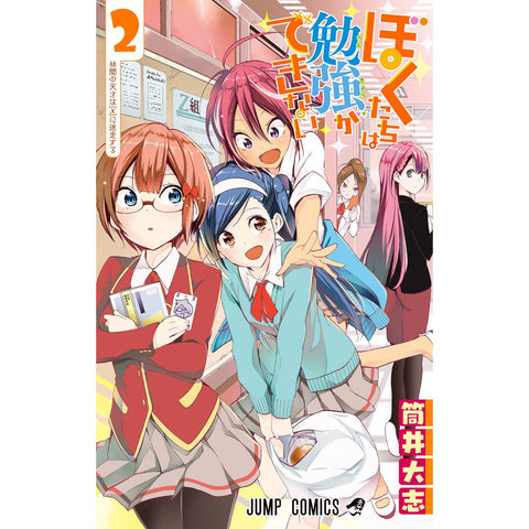 We Never Learn 2 - Japanese Edition / Taishi Tsutsui (Shueisha)