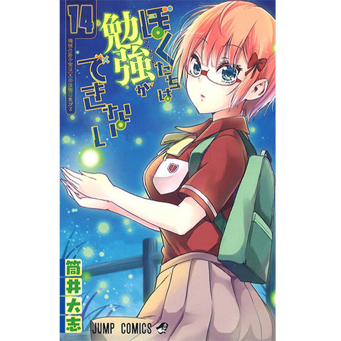 We Never Learn 14 - Japanese Edition / Taishi Tsutsui (Shueisha)
