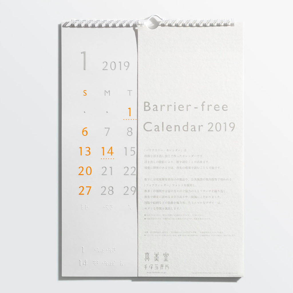Barrier-free Calender 2019 カラータイプ